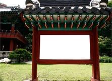 Palais de Coréen de tombeau de Bosingak images stock
