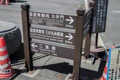 Palais impérial de signal de directions à Tokyo Japon 2016 image libre de droits