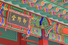 Palast Koreas Deoksugung Stockfoto