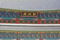 Palast Koreas Seoul Gyeongbokgung, Geunjeongjeon Lizenzfreies Stockfoto