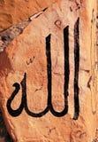 Palavra Allah em letras árabes imagem de stock