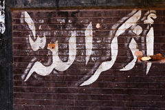 A palavra Allah na caligrafia árabe rotula o vintage Foto de Stock