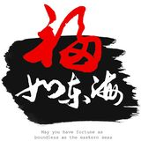Palavra chinesa da caligrafia de maio você tem a fortuna tão ilimitada tão ilustração stock
