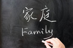 Palavra da família em chinês e em inglês Imagem de Stock Royalty Free