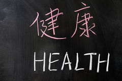 Palavra da saúde em chinês e em inglês Foto de Stock