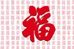 A palavra Fu-Chinesa escreve pela pena da escova. Ilustração Royalty Free