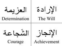 Palavras árabes Foto de Stock