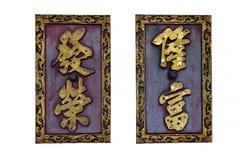 Palavras afortunadas na língua chinesa gravada na madeira Fotos de Stock Royalty Free