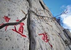 Palavras da estrada da prancha de Mount Song na rocha fotografia de stock