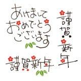 Palavras japonesas de cumprimento do ano novo Foto de Stock Royalty Free
