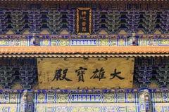 Palazzo del monastero del chongsheng Fotografia Stock Libera da Diritti