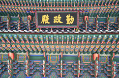 palazzo Gyeongbokgung della Corea Immagine Stock Libera da Diritti