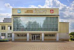Paleis van Cultuur in Lukhovitsy Rusland stock foto's