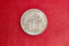 Pamiątkowy menniczy USSR pięć rubli z Annunciation katedrą w Moskwa obrazy stock