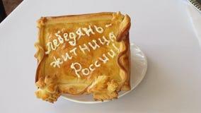 Pan del pan de la forma original Foto de archivo libre de regalías