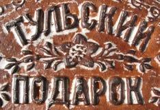 Pan di zenzero di Tula, iscrizione Immagini Stock