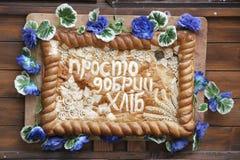 Pan festivo hermoso, cocido al horno por los panaderos de Lvov Foto de archivo libre de regalías