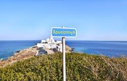 Panaghia Chrysopigi church Sifnos island Greece stock images