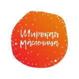 Pancake is a symbol of Russian holiday Maslenitsa,  Royalty Free Stock Photo
