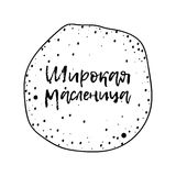 Pancake is a symbol of Russian holiday Maslenitsa, Stock Photo