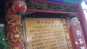 Panneau chinois dans Pékin, Chine photographie stock libre de droits