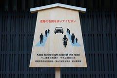 Panneau d'avertissement chez Gion, un secteur traditionnel de divertissement, à Kyoto tôt le matin photographie stock libre de droits