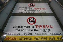 Panneau d'avertissement de plancher d'arrivée d'aéroport de Miyako Image libre de droits