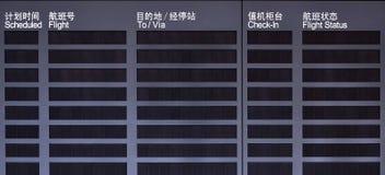Panneau de départ - aéroports de destination, l'information vide Images libres de droits