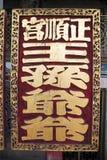 Panneau de nom de Dieu de Chinse Photos stock