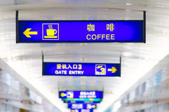 Panneau de signe dans l'aéroport Photos stock