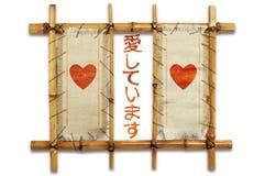 Panneau-réclame en bambou avec des mots de coeur et d'amour Images stock