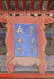 Pannello con il motto sopra l'entrata al Corridoio nella Città proibita, Pechino Fotografia Stock Libera da Diritti