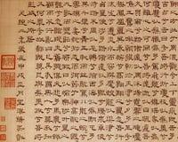 Papel asiático velho fotografia de stock royalty free