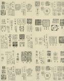 Papel chinês da caligrafia foto de stock