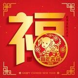 Papel chinês do ano 2018 novo que corta o ano de tradução chinesa do projeto do vetor do cão: Ano auspicioso do cão, calendário c imagem de stock royalty free