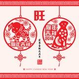 Papel chino de Año Nuevo 2018 que corta el año de traducción china del diseño del vector del perro: Año propicio del perro, calen ilustración del vector