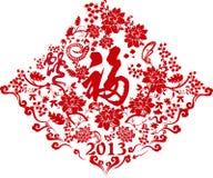 Papel-cut chino del Año Nuevo Imagenes de archivo