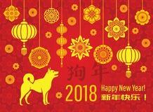 Papel de parede 2018 chinês do ano novo com lanternas asiáticas e elementos decorativos Cartão do vetor do ano do cão ilustração do vetor