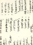 Papel japonés de la escritura Imagenes de archivo
