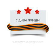 Paper card with saint george striped ribbon. Red stars and inscription in Russian Happy Victory day. Vector banner for annyversary Great Patriotic War. Vector Royalty Free Stock Image