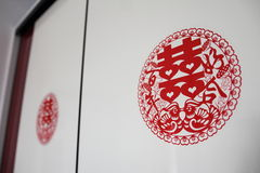 Paper-cut & Double happiness. Double happiness - Chinese traditional wedding symbol. Chinese folk paper-cut stock image