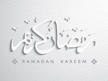 Paper graphic of arabic calligraphy. Arabic calligraphy : Ramadan Kareem - Glorious month of Muslim year stock illustration