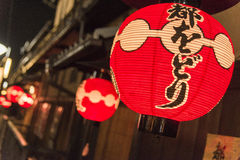Paper lamp detail in Kyoto old town Royalty Free Stock Image