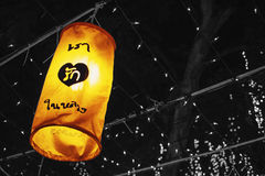 Paper lantern. Of thai language we love the king on selective color technical Stock Image