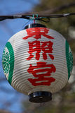Paper lantern in Tokyo Stock Images