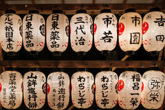 Paper Lanterns at Yasaka Shrine Royalty Free Stock Images