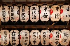 Paper Lanterns at Yasaka Shrine Royalty Free Stock Images