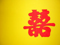Papercutting chinois : Double bonheur rouge (horizontal) Images stock