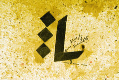 papier arabe de caractères de calligraphie Photo libre de droits