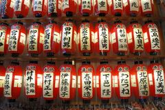 papier de lanternes japonaises Image libre de droits
